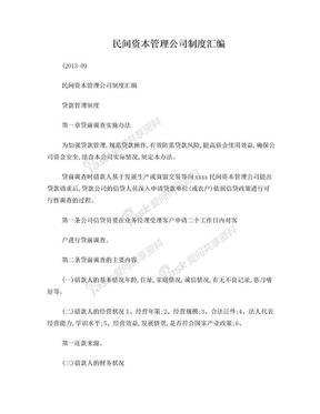 民间资本管理公司制度汇编.doc
