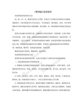 [整理版]膏药制作.doc