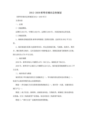 2012-2030蚌埠市城市总体规划.doc
