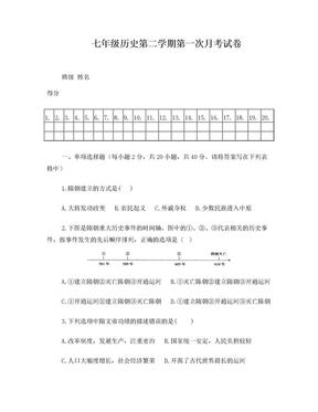 人教版七年级下册历史第一次月考试卷及答案(1-5课).doc