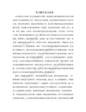 实习报告实习内容.doc
