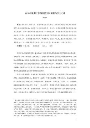 熊燕军-南宋中晚期军事布防的空间调整与李全楚州之乱.doc