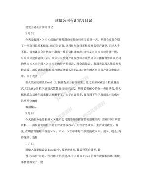 建筑公司会计实习日记 .doc