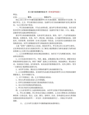 05员工保守商业秘密协议书.doc