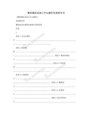 数控铣床及加工中心操作实训指导书.doc