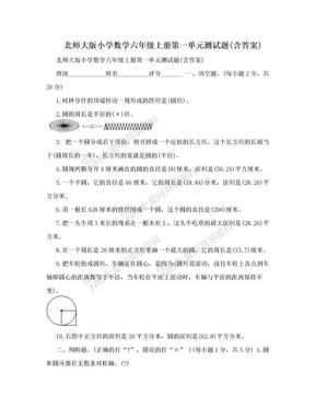 北师大版小学数学六年级上册第一单元测试题(含答案).doc