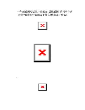 一年级看图写话集锦.doc