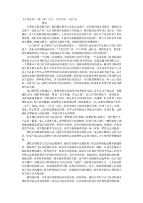 王力古代汉语.doc