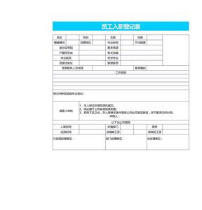 新入职员工登记表.xls