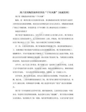 """周子雷用陶笛演绎世界的""""千年风雅""""[权威资料].doc"""