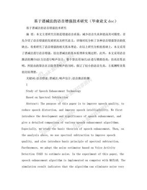 基于谱减法的语音增强技术研究(毕业论文doc).doc