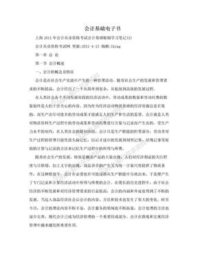 会计基础电子书.doc