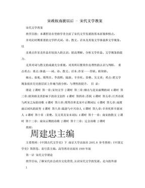 宋政权南渡以后 - 宋代文学教案.doc