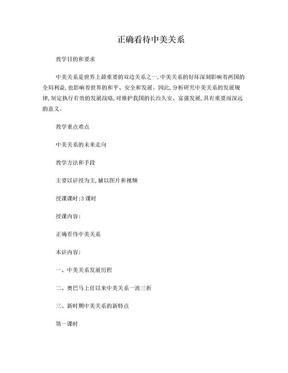 形势与政策:中美关系.doc