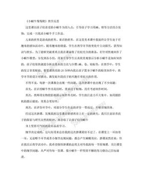 湘教版小学美术二年级下册《小蜗牛慢慢爬》教学反思.doc