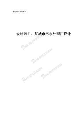 carrousel氧化沟-城市污水厂课程设计说明书-模板.doc