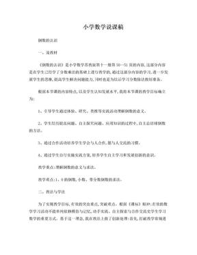 小学数学说课稿.doc