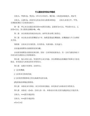 个人股份合作协议书格式.docx