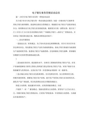 电子银行业务营销活动总结.doc