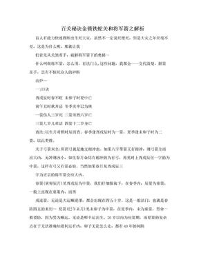 百关秘诀金锁铁蛇关和将军箭之解析.doc