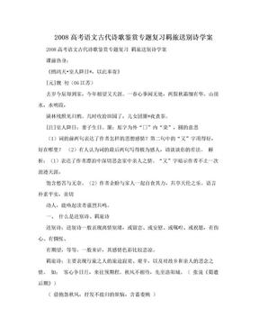2008高考语文古代诗歌鉴赏专题复习羁旅送别诗学案.doc