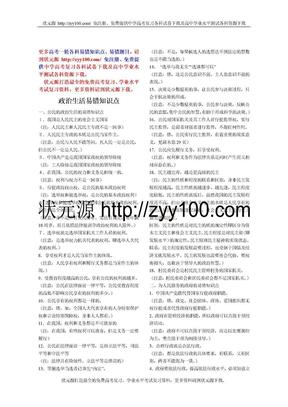 政治生活易错知识点资料.doc