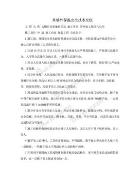 外墙外保温安全技术交底.doc