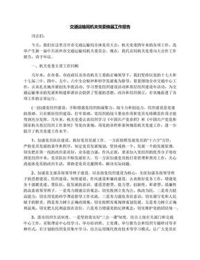 交通运输局机关党委换届工作报告.docx