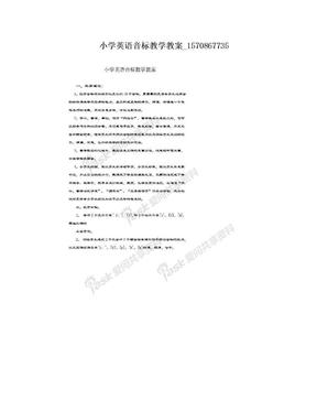 小学英语音标教学教案_1570867735.doc