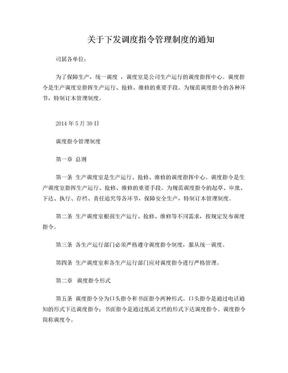 水泥企业调度指令管理制度.doc