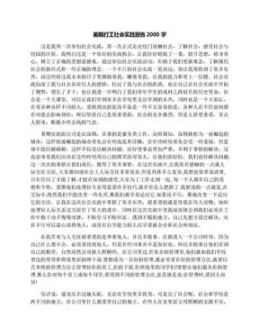 暑期打工社会实践报告2000字.docx
