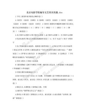 北京电影学院编导文艺常识真题.doc.doc