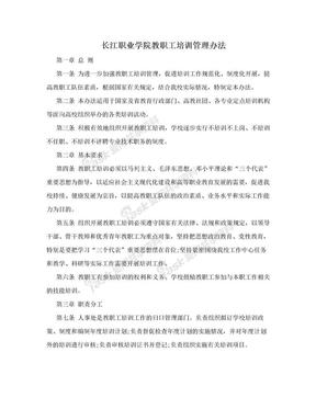 长江职业学院教职工培训管理办法.doc