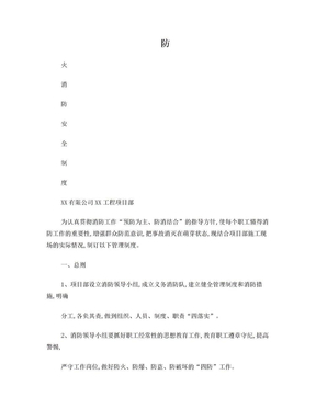 防火消防安全制度.doc