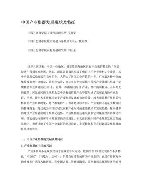 中国产业集群发展现状及特征.doc