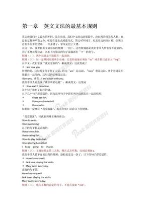 专门替中国人写的英语语法.docx