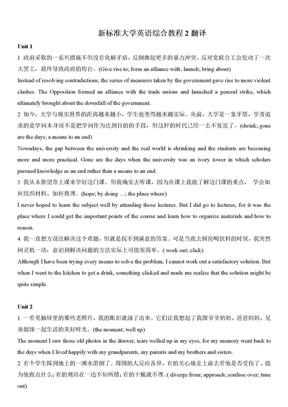 新标准大学英语综合教程2课后题翻译答案.doc