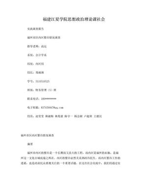 福州市区内河整治情况调查报告.doc