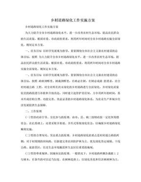 乡村道路绿化工作实施方案.doc