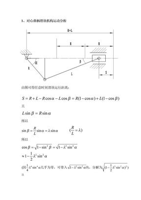 对心曲柄滑块机构计算.doc