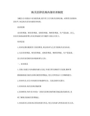 海关法律法规内部培训制度.doc