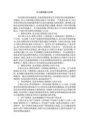 公司盈利能力分析.doc