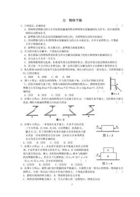 力  物体平衡检测.doc