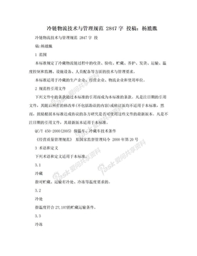 冷链物流技术与管理规范 2847字 投稿:杨尵尶.doc