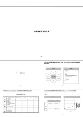 战略分析工具.PPT