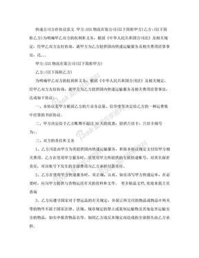 (最新)快递公司合作协议范文.doc
