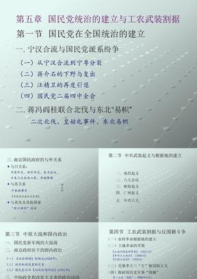 第五章  国民党统治的建立与工农武装割据.ppt