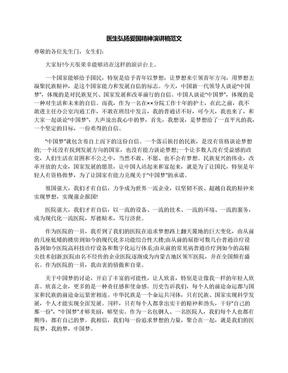 医生弘扬爱国精神演讲稿范文.docx