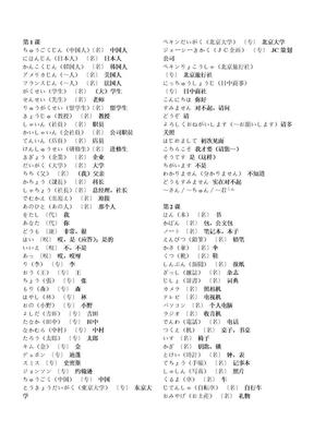 标准日本语初级上.doc