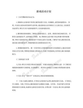 幼儿园游戏活动计划.doc